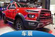 2020北京车展:江淮全新宽体皮卡正式亮相