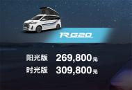 """""""最像房车的MPV""""上汽大通MAXUS RG20北京车展开启预售!"""