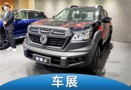 2020北京车展:郑州日产锐骐6越野版、纳瓦拉赛事版亮相