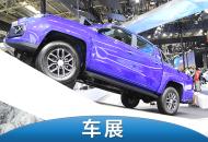 2020北京车展:江铃域虎7强势亮相
