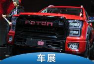 2020北京车展:诠释中国硬实力 福田皮卡大将军全球首发