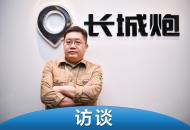 北京车展专访长城皮卡张昊保:做中国用户真正需要的皮卡