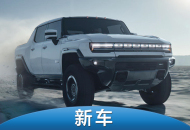 1000马力/百公里加速仅3秒 悍马EV正式发布 售75万元