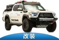 为野外露营准备 丰田推出塔库玛户外版