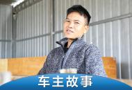 """新·探微皮卡人——""""90后""""拉祜族茶农:我手里有台皮卡神车"""
