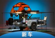 """拉着""""营地""""到处跑 丰田推出TRD运动型拖车"""