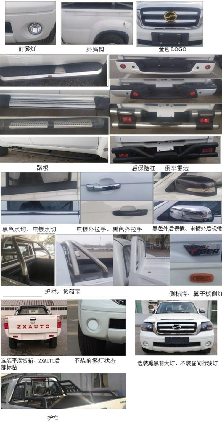加入三菱2.4L汽油机 中兴威虎申报信息曝光