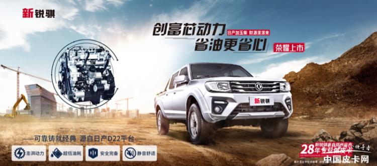 起售价7.78万元 郑州日产全新锐骐正式上市