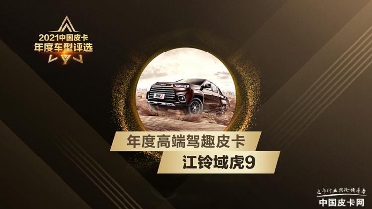 实至名归 2021中国皮卡年度车型公布