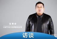 专访长城皮卡张昊保:让中国皮卡在全球流行起来