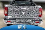 黄海皮卡新车系曝光 不同定位推出多款车型