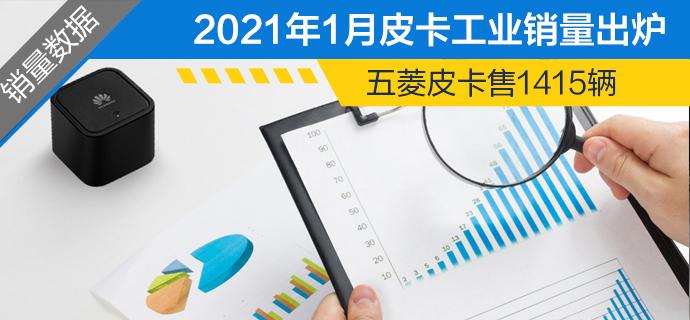 五菱皮卡售1415辆 2021年1月皮卡工业销量出炉