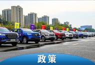 贵阳市拟出新政:缩短皮卡每日限行时长