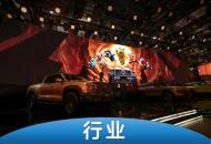 """""""5炮3弹""""的背后:长城皮卡在上海车展发出超强音浪"""