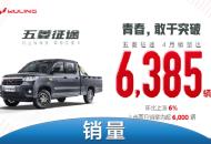 再次突破 五菱征途4月销售6358辆