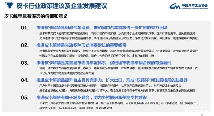 中汽协&国家信息中心:应分步推进皮卡解禁及皮卡身份转变